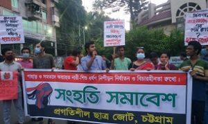 চট্টগ্রামে অব্যাহত নারী-শিশু নির্যাতনের প্রতিবাদে সংহতি সমাবেশ