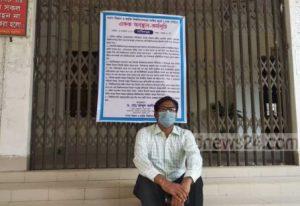 পাবনায় বিশ্ববিদ্যালয়ের উপাচার্যের 'দুর্নীতির' বিরুদ্ধে এক শিক্ষকের প্রতিবাদী অবস্থান